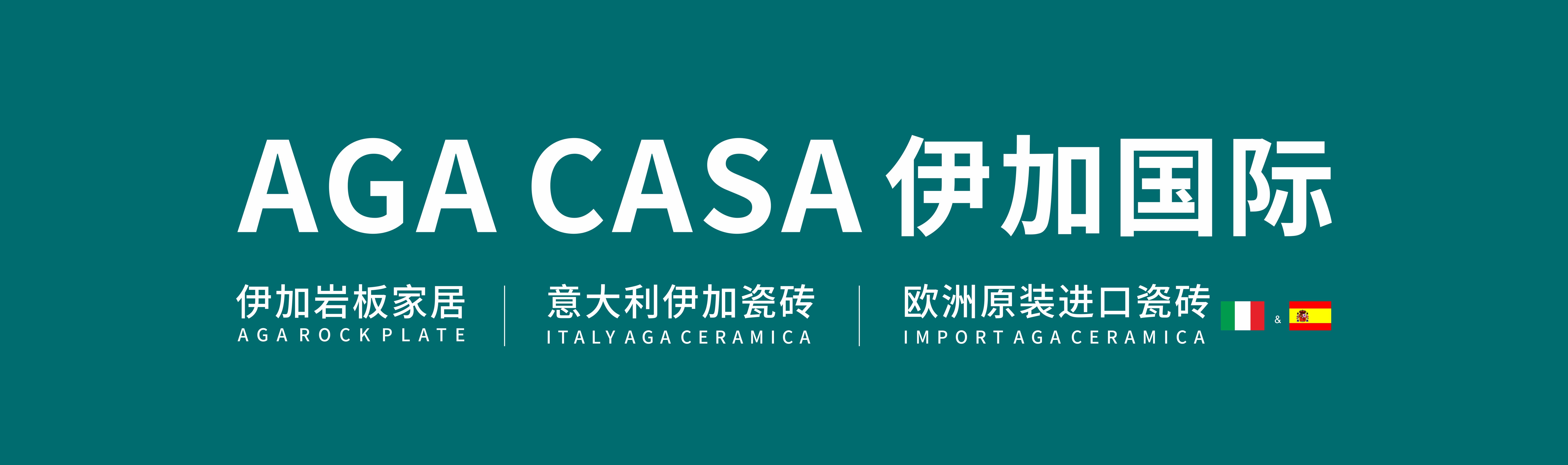 伊加国际瓷砖